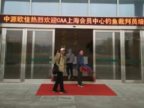 参加CAA上海钓鱼裁判员培训