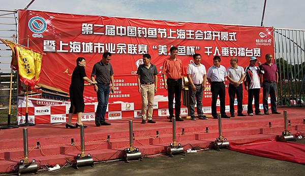 上海城市联赛第二届中国钓鱼节开幕式